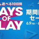 PS4の「DAYS OF PLAY」セールの中のおすすめ8選と面白そうなゲーム6選