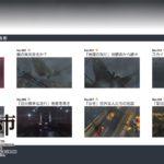 巨影都市「KYOEI NEWS」の取り方、ステージ3編。