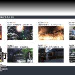 巨影都市「KYOEI NEWS」の取り方、ステージ5編。