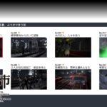 巨影都市「KYOEI NEWS」の取り方、ステージ9編。