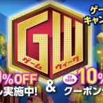「PS Store GWキャンペーン」の気になる作品6選とおすすめ10選。